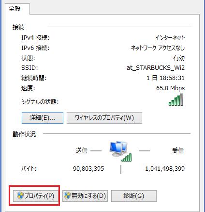 DNSサーバー 設定手順5