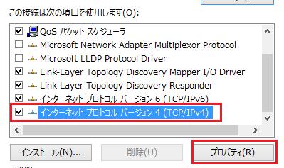 DNSサーバー 設定手順6