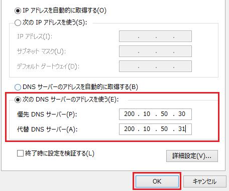 DNSサーバー 設定手順7