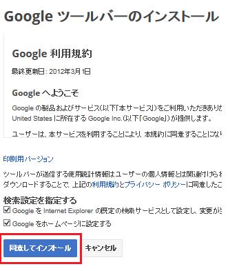 Googleページランク(pagerank) 確認手順10