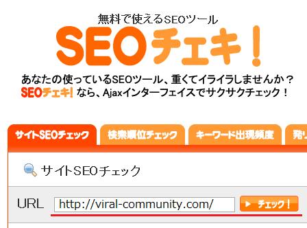 Googleページランク(pagerank) 確認手順3