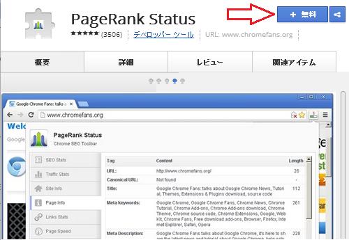 Googleページランク(pagerank) 確認手順5
