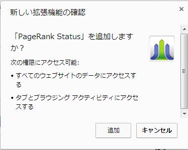 Googleページランク(pagerank) 確認手順6