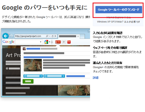Googleページランク(pagerank) 確認手順9