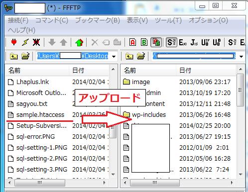 .htaccessファイルの作り方3