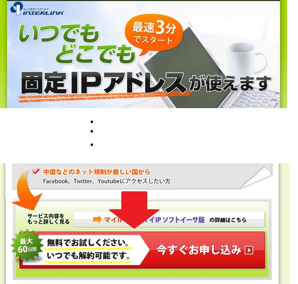 インターリンク マイIP 登録手順-1