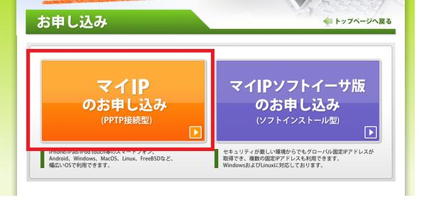 インターリンク マイIP 登録手順-2