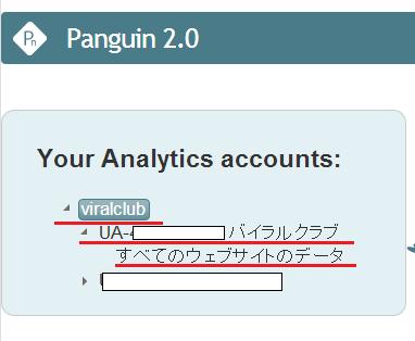 Panguin Tool 使い方3