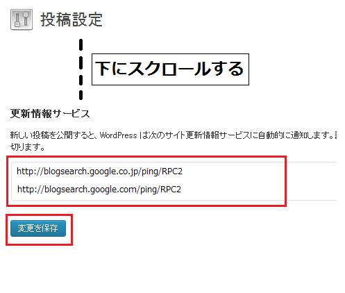 ping設定 WordPress