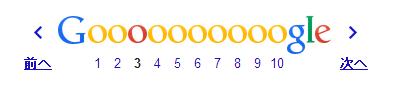 リンクタグの使用例 検索結果