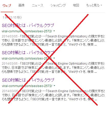 検索結果 ダメな例