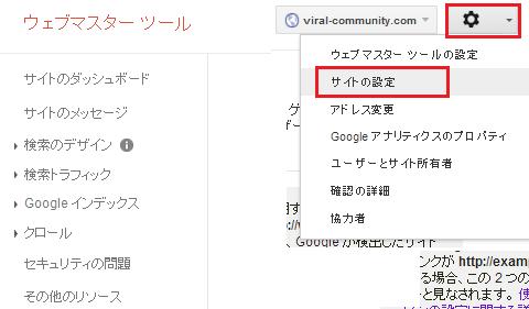 URL正規化 設定手順1