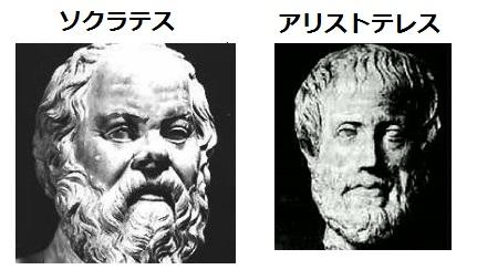 ソクラテスとアリストテレス