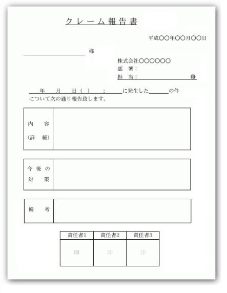 ビジネス文書 報告書のフォーマット