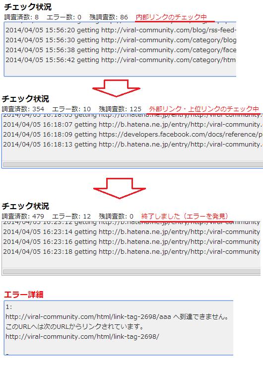 リンク切れチェックツール 使い方2