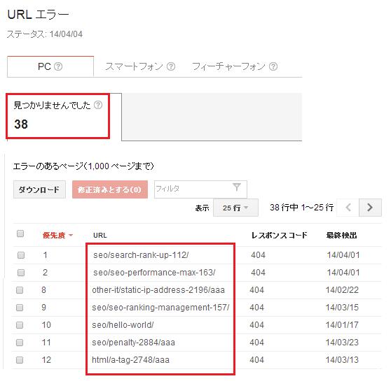 Googleウェブマスターツール リンク切れチェック手順3