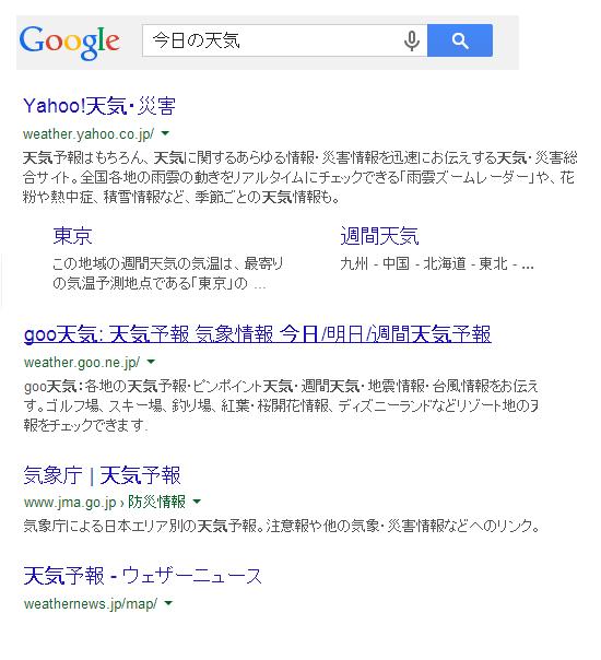 Google 検索結果ページ