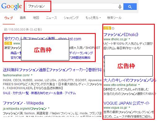 検索結果 広告表示例