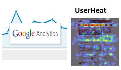 ランディングページ(lp) 分析・検証ツール