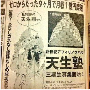 闇金融ウシジマくん(漫画) フリーエージェントくんの回