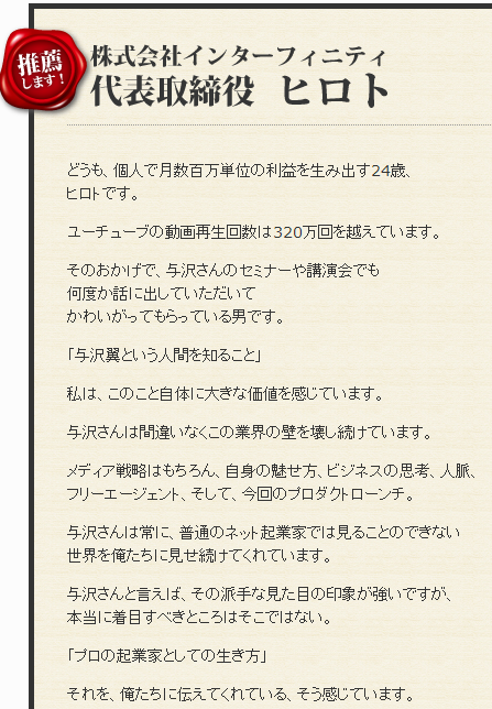 ヒロト 与沢氏への推薦文