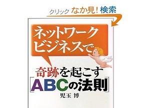 ネットワークビジネス ABC