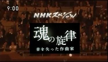 佐村河内守氏 NHKスペシャル