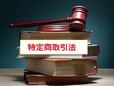 特定商取引法(特商法)