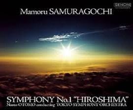 交響曲第1番 HIROSHIMA