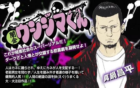闇金融ウシジマくん(漫画) 土屋ひろし登場