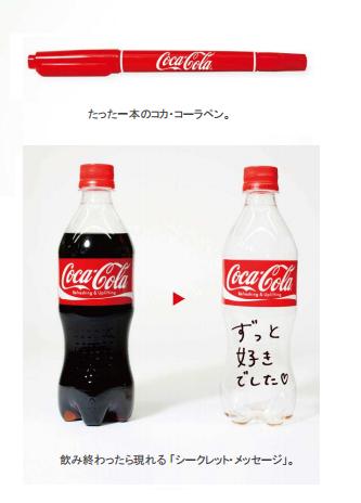 コカコーラ 販売促進(セールスプロモーション)アイデア