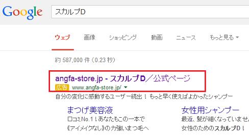Google 広告表示例