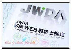 Webマーケッターの資格 ウェブ解析士