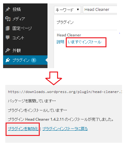 Head Cleaner 設定手順1
