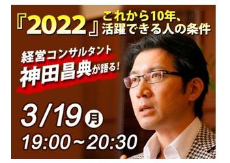 神田 昌典 ダイレクトレスポンスマーケティングの第一人者