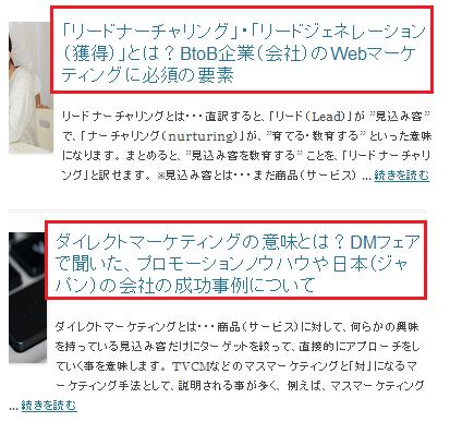 wordpressカスタマイズ トップページの記事タイトル