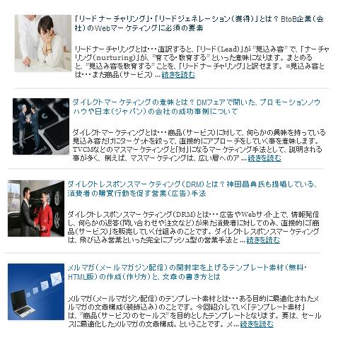wordpressカスタマイズ 記事の抜粋表示