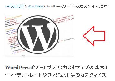 Wordpress アイキャッチ画像の設定