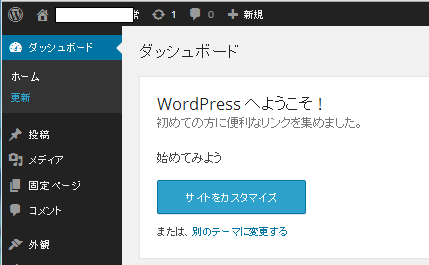 Wordpress(ワードプレス) 管理画面