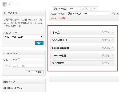 wordpressテーマ・テンプレートカスタマイズ メニュー設定画面