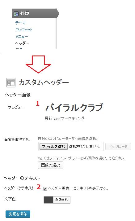 wordpress ブログヘッダーの設定