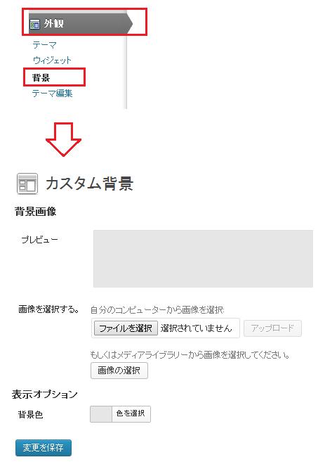 wordpress 背景の設定