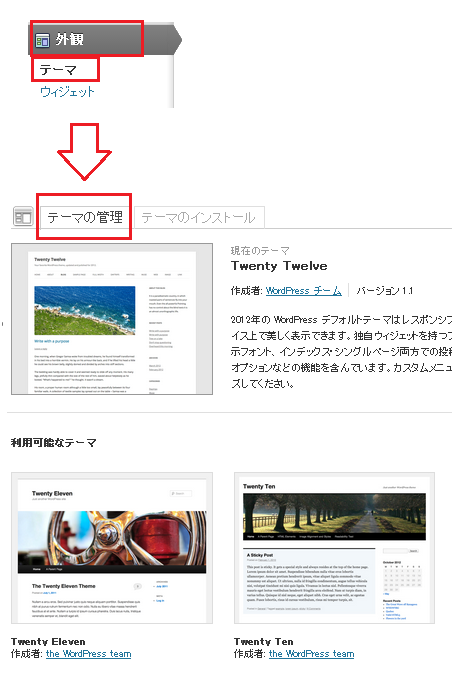 wordpress テーマ・テンプレートのダウンロードとインストール1