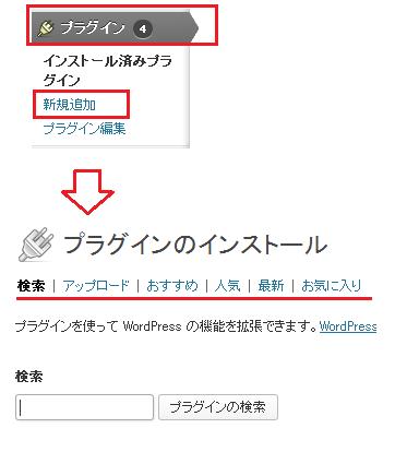wordpress プラグインのインストールと管理2