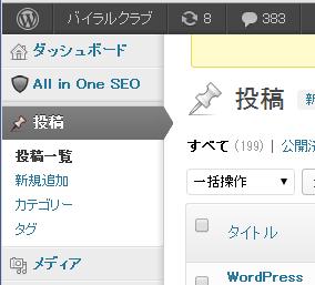 wordpress(ワードプレス) ブログ記事の作成手順1