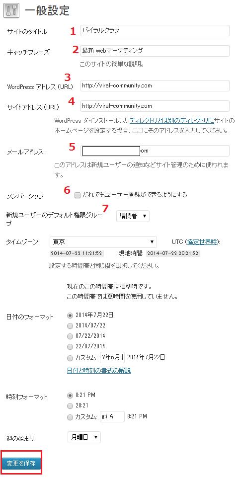 wordpress 一般設定手順2