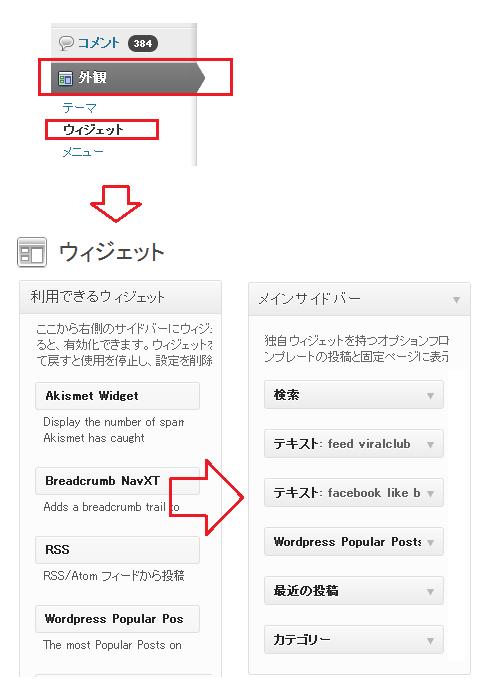 wordpress ウィジェット設定