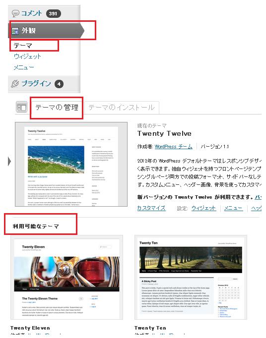 Wordpress 「テーマ・テンプレート」 認識手順