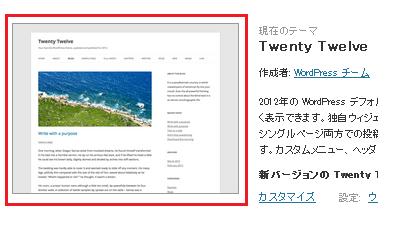 wordpress テーマ・テンプレート TwentyTwelve