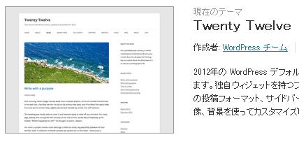 Wordpressテーマ・テンプレート バージョンアップ